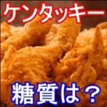 糖質制限の食材でケンタッキーフライドチキンは?食べたら危険?
