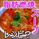 デトックス脂肪燃焼スープ・スザンヌが深イイ話で絶賛のレシピは?