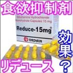 食欲抑制剤の薬・リデュースの効果・副作用は?口コミに注意!?