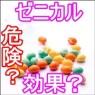 ダイエットサプリ「ゼニカル」は危険?効果・服用時間に要注意!?