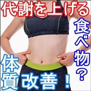 痩せ体質2