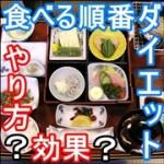 食べる順番爆発ダイエット方法の効果・やり方は?芸能人も激痩せ!