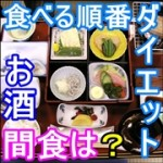 食べる順番爆発ダイエット方法・お酒や間食もOK?我慢せず痩せる!
