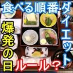 食べる順番爆発ダイエット方法!爆発の日のルール・翌日の食事は?