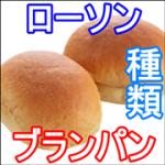 ローソンの糖質オフのパン「ブランパン(ふすまパン)」の種類は?