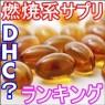 基礎代謝を上げる方法は?サプリメントのランキング!DHCは何位?