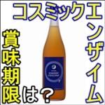 コスミックエンザイム・酵素飲料の賞味期限は?危険な保存方法とは?