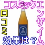 コスミックエンザイムの効果・口コミは?酵素飲料のやり方!-14.5kg?