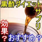 ダイエット黒酢サプリの効果は?おすすめ厳選黒酢サプリはコレ!