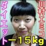 たんぽぽ川村エミコが体重激減?3ヶ月で-8kgのダイエット方法とは?