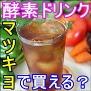 酵素ドリンク マツキヨ2