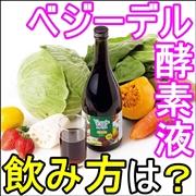 ベジーデル酵素液 飲み方2