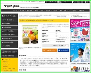 ウエルネスジャパン スリムライフグリーンスムージー 8gX10包 2