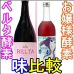 ベルタ酵素とお嬢様酵素の味を比較!口コミでも美味しいと絶賛です!