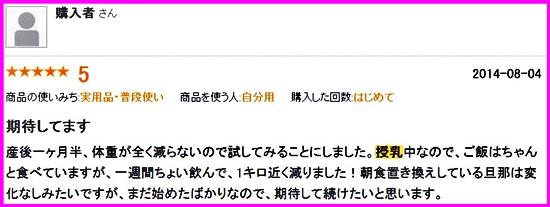 2014-09-03_221041