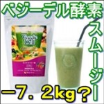 菊地亜美がベジーデルで体重激痩せ!ベジーデル酵素スムージーとは?
