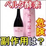 ベルタ酵素に副作用はありますか?危険ですか?安全性を確認しよう!
