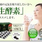 OM-X(オーエムエックス)生酵素サプリを最安値で購入する方法!通販のお試しが激安!