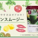 ローソンのグリーンスムージーを通販で最安値で購入する方法!まとめ買い・箱買いも!