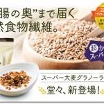 スーパー大麦グラノーラ・ショートバーを通販(楽天・Amazon)で予約購入する方法!
