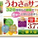 橋本マナミがダイエットで4kg痩せた生酵素サプリ「酵水素328選」とは?
