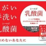 食べるマスク(シールド乳酸菌タブレット森永製菓)を通販で最安値で購入する方法!
