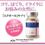 エクオール+ラクトビオン酸の効果・口コミは?副作用は?医師おすすめのサプリです!