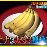 バナナダイエット方法・効果は?3日で-2kg?朝昼夜の短期間で痩せるメニュー!