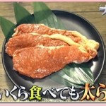 牛肉ダイエット方法・効果は?3日で-1kg?TVの痩せるレシピ・食事メニュー!