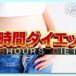 8時間ダイエット方法・効果なし?1日で-1kg?TVで痩せた食事メニュー!